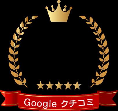 Googleクチコミ5点満点中4.7点