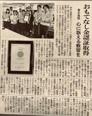おもてなし 富士ニュース記事