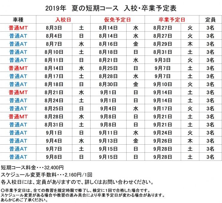 2019年夏の短期コース8月