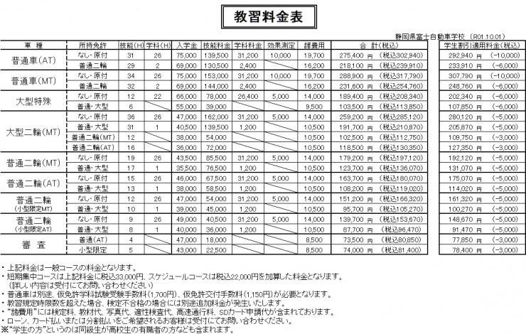 教習料金表(令和1年10月)