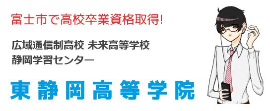 東静岡高等学校