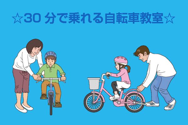 30分で乗れる自転車教室